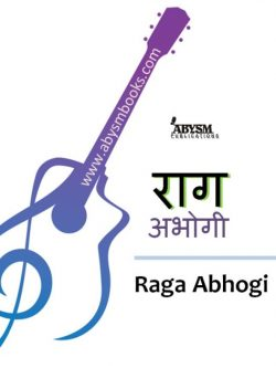 Sheet Music - Raga Abhogi (राग अभोगी) Ragas, Raag Guitar, Piano, Notes, Lesson