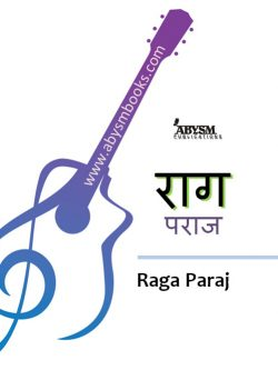 Sheet Music - Raga Paraj (राग पराज) Raag Notes, Poorvi Thaat,Ragas,Guitar, Piano Lesson