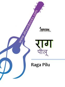 Sheet Music - Raga Pilu (राग पीलू) Thumri, Raag Notes, Ragas,Guitar, Piano, Lesson, Learn