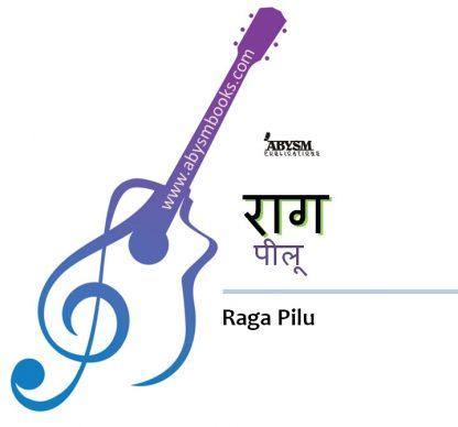 Sheet Music - Raga Pilu (राग पीलू) Thumri, Raag Notes, Ragas,Guitar, Piano, Lesson, Learn