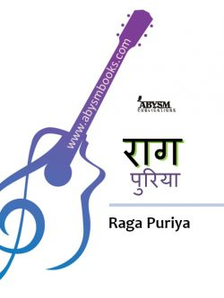 Sheet Music - Raga Puriya (राग पुरिया) Raag Notes,Ragas,Marwa Thaat, Guitar,Piano
