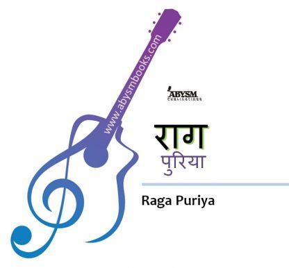 Sheet Music - Raga Puriya (राग पुरिया) Raag Notes,Ragas,Marwa Thaat, Guitar,Piano