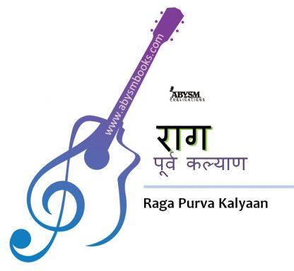 Sheet Music - Raga Purva Kalyan (राग पूर्व कल्याण) Raag Notes, Marwa Thaat,Guitar, Piano, Ragas