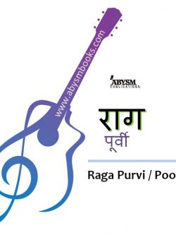 Sheet Music - Raga Purvi (राग पूर्वी) Poorvi, Ragas, Raag Notes,Thaat, Guitar, Piano