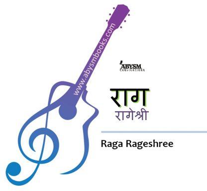 Sheet Music - Raga Rageshree (राग रागेश्री), Ragas Raag Notes Khamaj Thaat Guitar Piano