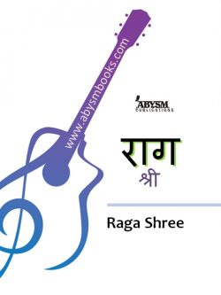 Sheet Music - Raga Shree (राग श्री) Ragas, Raag,Notes,Guitar, Piano, Purvi Thaat, Lesson