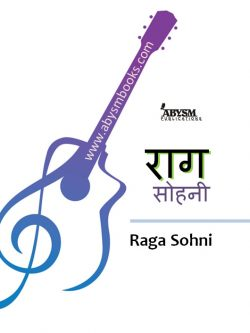 Sheet Music - Raga Sohni (राग सोहनी) Ragas, Raag Guitar, Piano, Notes, Lesson, Thaat